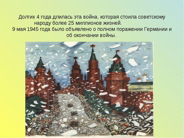 Долгих 4 года длилась эта война, которая стоила советскому народу более 25 ми...