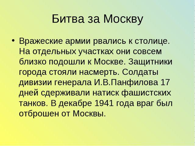 Битва за Москву Вражеские армии рвались к столице. На отдельных участках они...