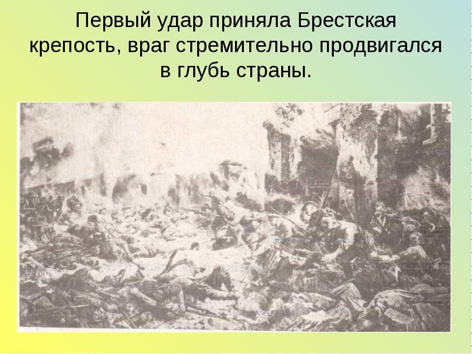 Первый удар приняла Брестская крепость, враг стремительно продвигался в глубь...