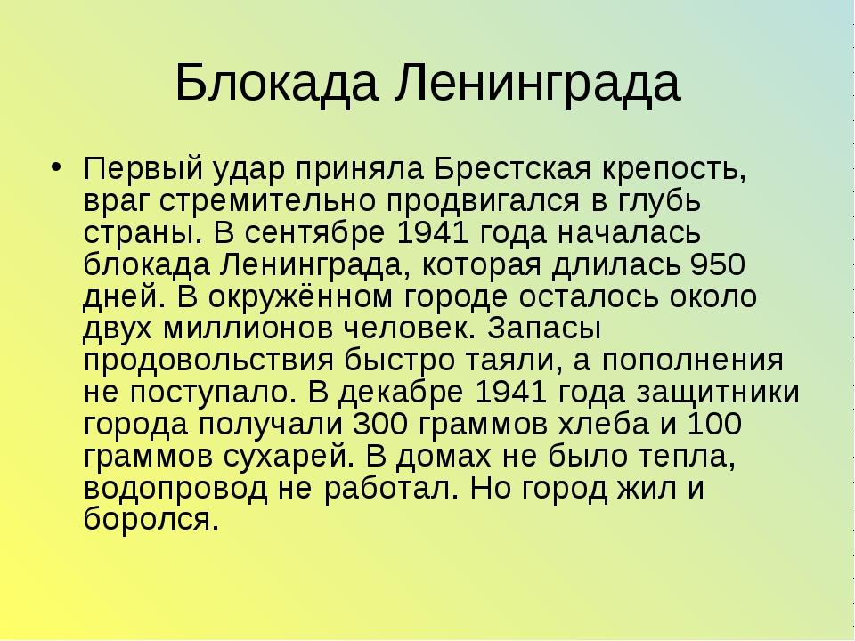Блокада Ленинграда Первый удар приняла Брестская крепость, враг стремительно...