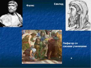 Фалес Евклид Пифагор со своими учениками ◄