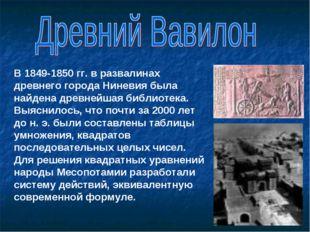В 1849-1850 гг. в развалинах древнего города Ниневия была найдена древнейшая