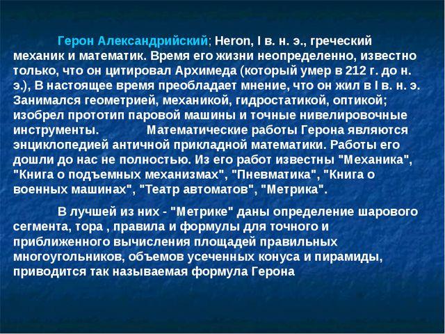 Герон Александрийский; Heron, I в. н. э., греческий механик и математик. Вре...