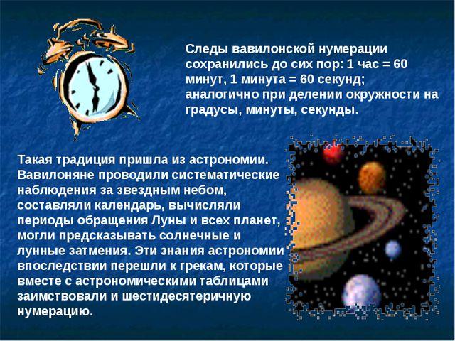 Следы вавилонской нумерации сохранились до сих пор: 1 час = 60 минут, 1 минут...