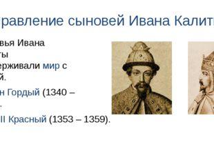 Правление сыновей Ивана Калиты Иван II Красный (1353 – 1359). Сыновья Ивана К