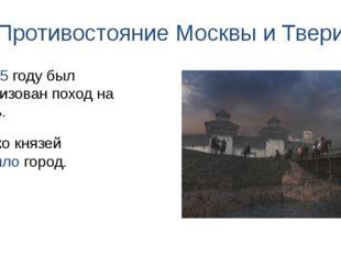 Противостояние Москвы и Твери Войско князей осадило город. В 1375 году был ор