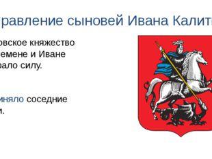 Правление сыновей Ивана Калиты Московское княжество при Семене и Иване набира