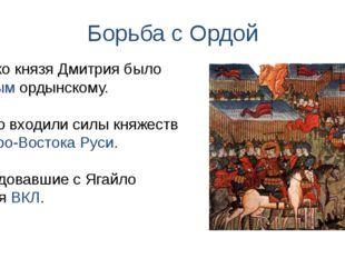 Борьба с Ордой Войско князя Дмитрия было равным ордынскому. В него входили си