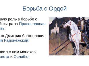 Борьба с Ордой В поход Дмитрия благословил Сергий Радонежский. Большую роль в