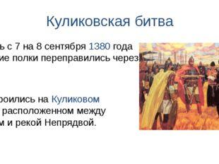 Куликовская битва Выстроились на Куликовом поле, расположенном между Доном и