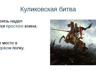 Куликовская битва Занял место в Передовом полку. Сам князь надел доспехи прос