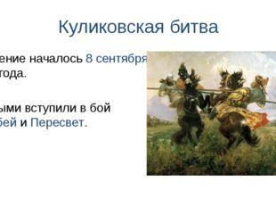 Куликовская битва Первыми вступили в бой Челубей и Пересвет. Сражение началос