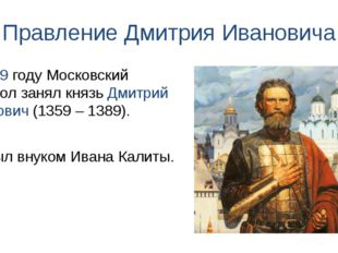 Правление Дмитрия Ивановича Он был внуком Ивана Калиты. В 1359 году Московски