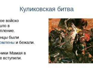 Куликовская битва Ордынцы были разгромлены и бежали. Русское войско перешло в