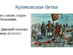 Куликовская битва Князь Дмитрий получил прозвище Донского. Потери с обоих сто