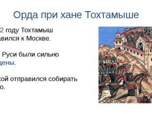 Орда при хане Тохтамыше В 1382 году Тохтамыш направился к Москве. Силы Руси б