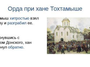 Орда при хане Тохтамыше Столкнувшись с войском Донского, хан повернул обратно