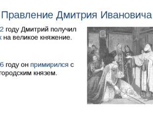 Правление Дмитрия Ивановича В 1366 году он примирился с Нижегородским князем.
