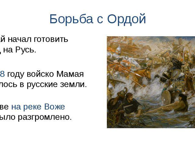 Борьба с Ордой В 1378 году войско Мамая вторглось в русские земли. Мамай нача...