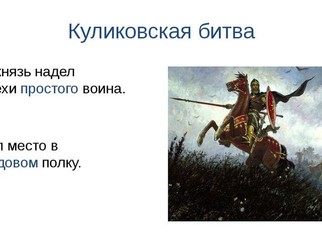 Куликовская битва Занял место в Передовом полку. Сам князь надел доспехи прос...
