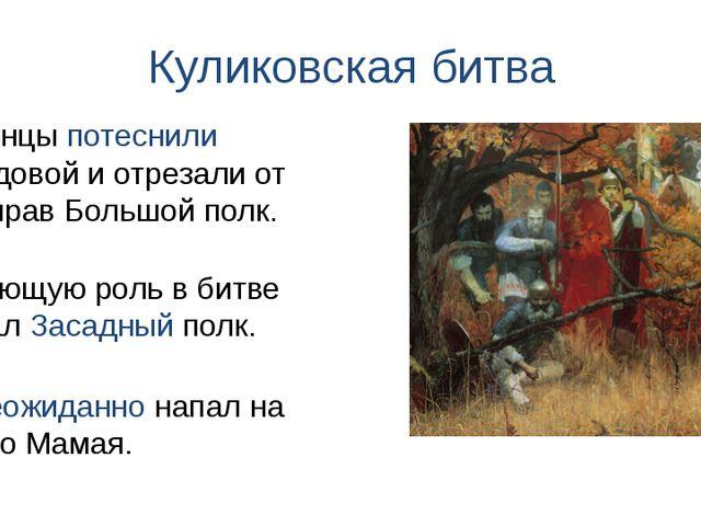 Куликовская битва Решающую роль в битве сыграл Засадный полк. Ордынцы потесни...
