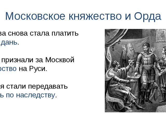Московское княжество и Орда Москва снова стала платить Орде дань. Ханы призна...