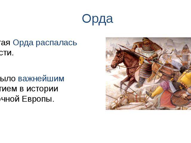 Орда Это было важнейшим событием в истории Восточной Европы. Золотая Орда ра...