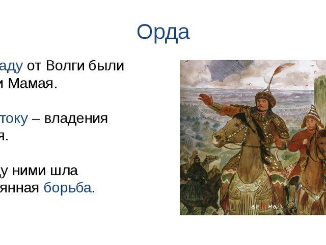 Орда К Западу от Волги были земли Мамая. К Востоку – владения Сарая. Между ни...