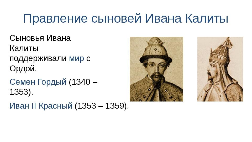 Правление сыновей Ивана Калиты Иван II Красный (1353 – 1359). Сыновья Ивана К...