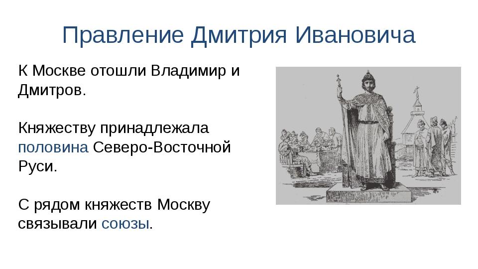 Правление Дмитрия Ивановича К Москве отошли Владимир и Дмитров. Княжеству при...