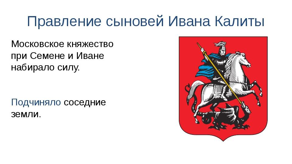 Правление сыновей Ивана Калиты Московское княжество при Семене и Иване набира...