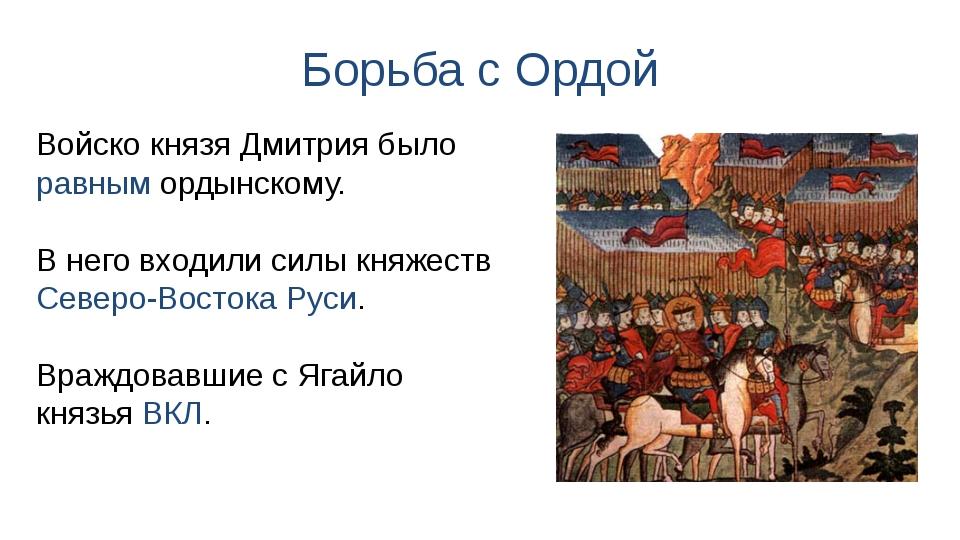Борьба с Ордой Войско князя Дмитрия было равным ордынскому. В него входили си...