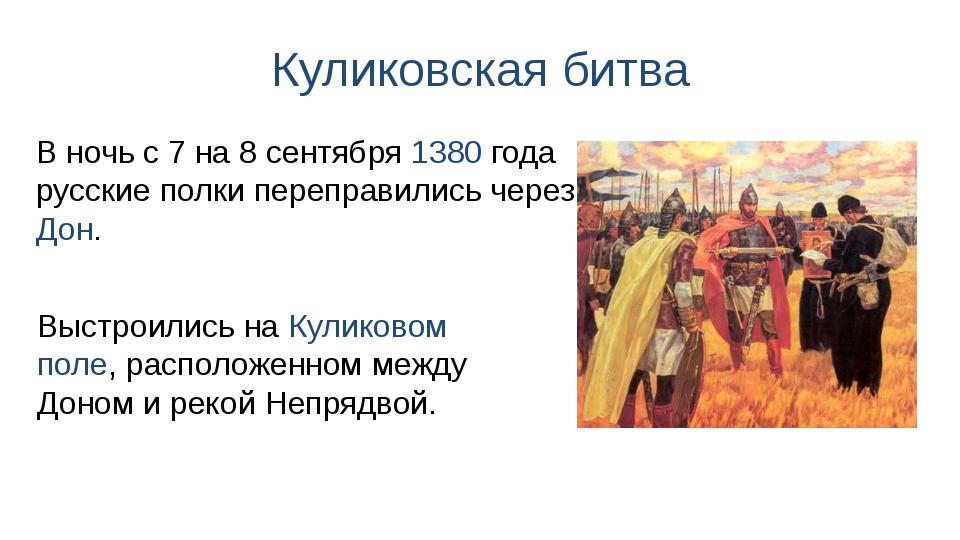 Куликовская битва Выстроились на Куликовом поле, расположенном между Доном и...