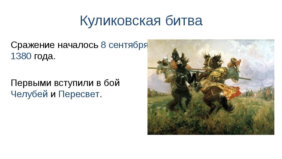 Куликовская битва Первыми вступили в бой Челубей и Пересвет. Сражение началос...