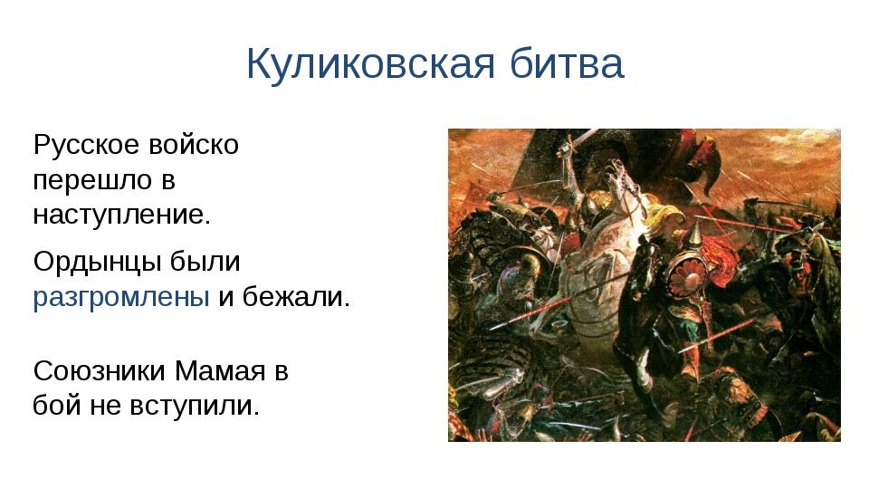 Куликовская битва Ордынцы были разгромлены и бежали. Русское войско перешло в...