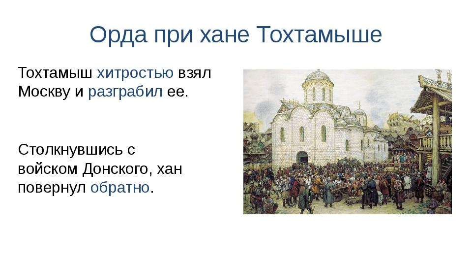 Орда при хане Тохтамыше Столкнувшись с войском Донского, хан повернул обратно...