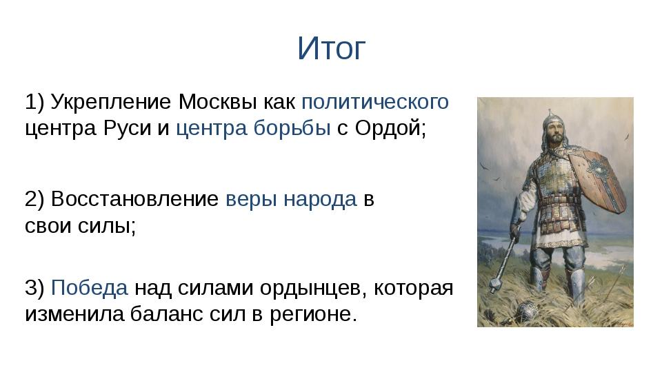 Итог 2) Восстановление веры народа в свои силы; 1) Укрепление Москвы как поли...
