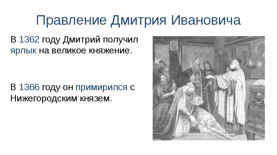 Правление Дмитрия Ивановича В 1366 году он примирился с Нижегородским князем....