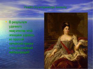 Узнайте эту историческую личность! В результате удачного замужества этой женщ