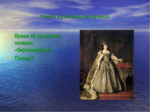 Узнайте эту историческую личность. Время её правления названо «бироновщиной».