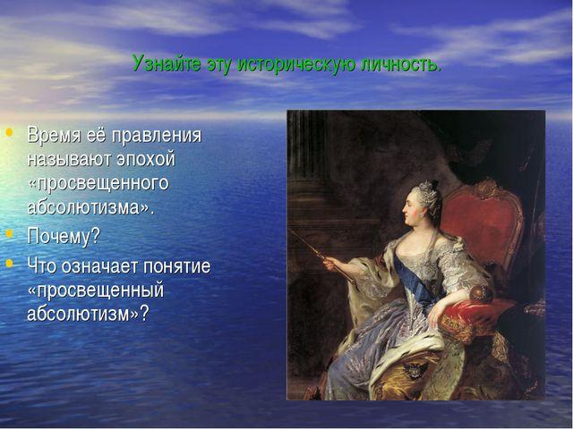 Узнайте эту историческую личность. Время её правления называют эпохой «просве...