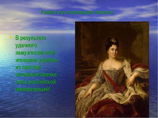 Узнайте эту историческую личность! В результате удачного замужества этой женщ...