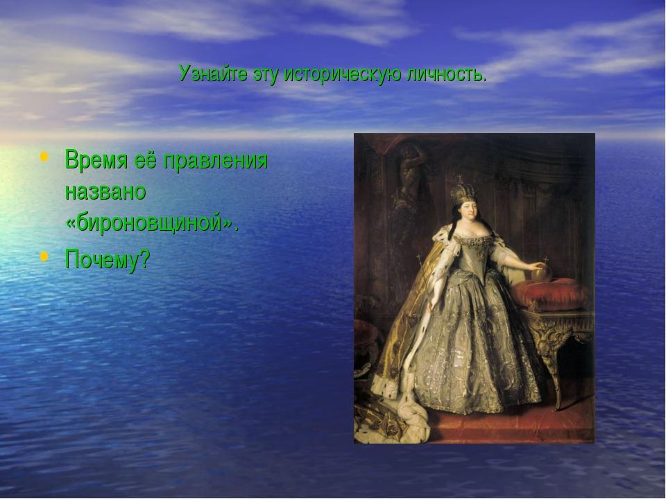 Узнайте эту историческую личность. Время её правления названо «бироновщиной»....
