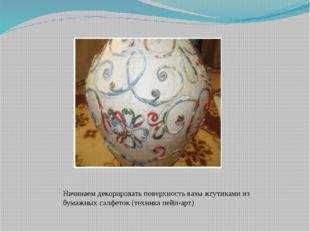 Начинаем декорировать поверхность вазы жгутиками из бумажных салфеток (техни