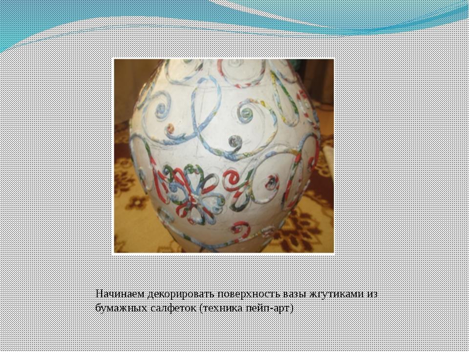 Начинаем декорировать поверхность вазы жгутиками из бумажных салфеток (техни...