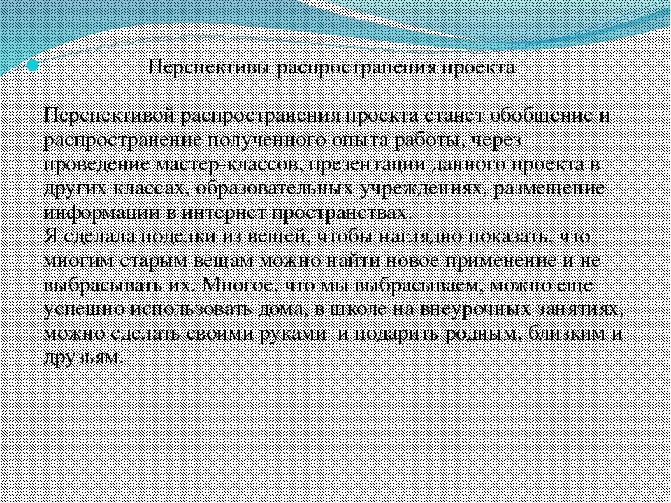 Перспективы распространения проекта Перспективой распространения проекта с...