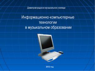 Информационно-компьютерные технологии в музыкальном образовании Димитровградс