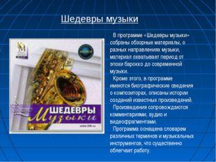 Шедевры музыки В программе«Шедевры музыки» собраны обзорные материалы, о ра