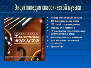 5 часов классической музыки 400 биографических статей 200 статей о произведен