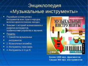 Энциклопедия «Музыкальные инструменты» Редчайшая коллекция муз. инструментов